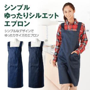 シンプル ゆったりシルエットエプロン  メール便○1枚まで対応|takahashi-wear