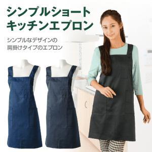 シンプル ショート キッチンエプロン  メール便○1枚まで対応|takahashi-wear