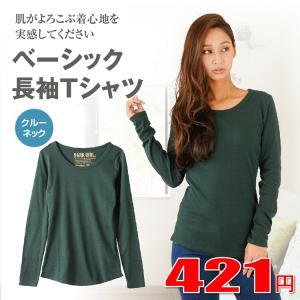 レディース ベーシック クルーネック長袖Tシャツ 55858  メール便○1枚まで対応|takahashi-wear