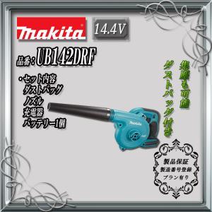 マキタ UB142DRF 充電式ブロワ 14.4V 3.0Ah 【製品保証サービス有り】 takahashihonsha
