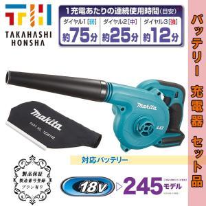 マキタ UB182DRF 充電式ブロワ 18V 3.0Ah 【製品保証サービス有り】 takahashihonsha