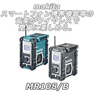 マキタ MR108/B 充電式ラジオ