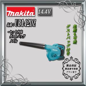 マキタ UB142DZ 充電式ブロワ 本体のみ 14.4V 【製品保証サービス有り】