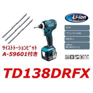 (特別ビットセット)マキタ TD138DRFX ビット付き 14.4V 3.0Ah【製品保証サービス有り】|takahashihonsha