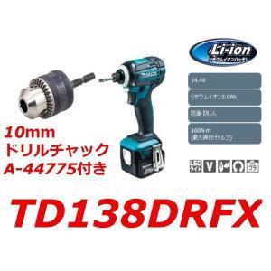 (特別ドリルチャックセット)マキタ TD138DRFX ドリルチャック付き 14.4V 3.0Ah【製品保証サービス有り】|takahashihonsha