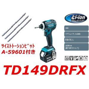 (特別ビットセット)マキタ TD149DRFX ビット付き 18.0V 3.0Ah【製品保証サービス有り】|takahashihonsha