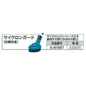 マキタ サイクロンガード A-61597 高圧洗浄機
