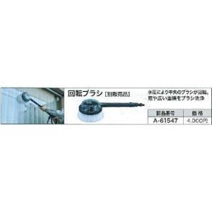 マキタ 回転ブラシ A-61547 高圧洗浄機