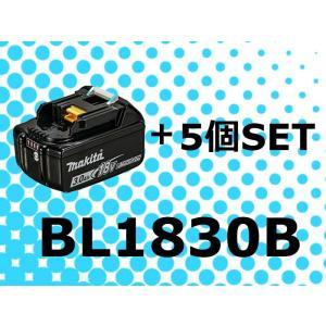 【まとめ買い】 BL1830B×5個(1セット) マキタ正規品バッテリー【お買い得】