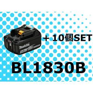 【まとめ買い】 BL1830B×10個(1セット) マキタ正規品バッテリー【お買い得】