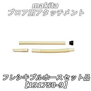 マキタ ブロア・集塵機用 フレシキブルホースセット品 191750-9 takahashihonsha