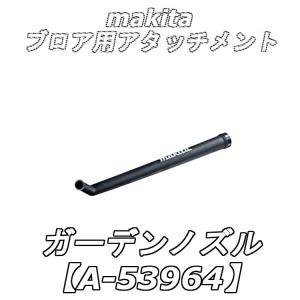 マキタ ブロア・集塵機用 ガーデンノズル A-53964 takahashihonsha