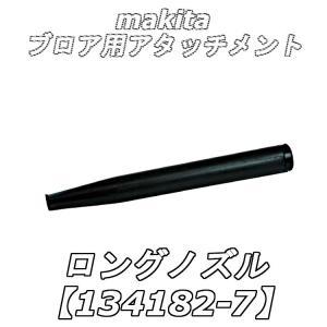 マキタ ブロア・集塵機用 ロングノズル 134182-7 takahashihonsha