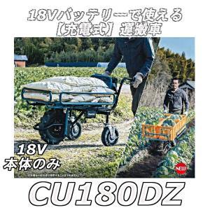 マキタ CU180DZ 充電式運搬車 18V 本体のみ 【代引不可・配達地域によっては別途送料】