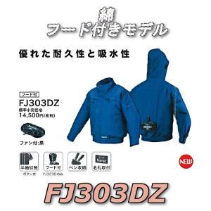 マキタ FJ303DZ 綿 充電式ファンジャケット フード付きモデル