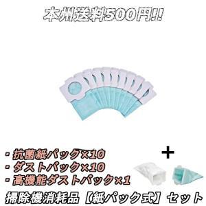 マキタ 掃除機消耗品【紙パック式】セット【抗菌...の関連商品1