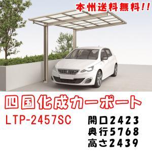 1台用アルミカーポート 四国化成 ライトポート 基本タイプ 標準高 2457 ポリカーボネート板 LTP-(B・P・K)2457SC 【本州送料無料!】|takahashihonsha