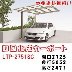 1台用アルミカーポート 四国化成 ライトポート 基本タイプ 標準高 2751 ポリカーボネート板 LTP-(B・P・K)2751SC 【本州送料無料!】|takahashihonsha