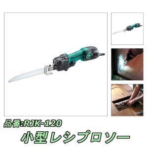 リョービ RJK-120KT (ケース付)