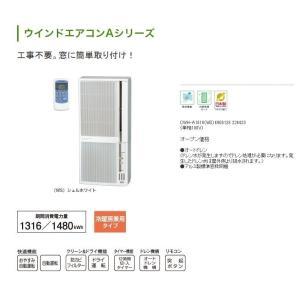 【欠品中:次回8月中】コロナ 冷暖房兼用エアコン CWH-A1819-WS ウインドウエアコン 窓枠に簡単取付 【代引不可】 2019年モデル|takahashihonsha