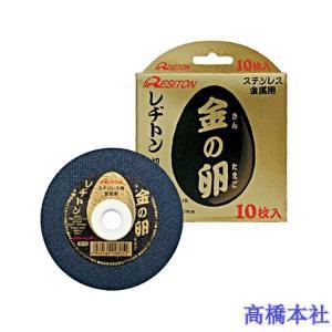 レヂトン 金の卵 【125×1.3×22 AZ60P】【10枚入り】 ステンレス・金属用 takahashihonsha