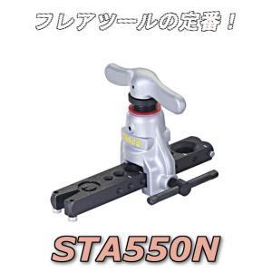 タスコ TASCO フレアツール STA550N