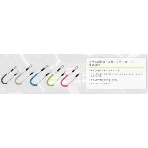 TOP工業 スリム四角コイルセーフティコード ハイスクエア (ステンレスワイヤー入り) SFC-212SYG/SFC-212SBK/SFC-212SB/SFC-212SP/SFC-212SCL 0.5kg対応|takahashihonsha