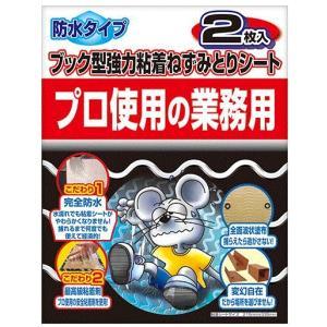 粘着ねずみとりシート 防水ブック型 2枚入り 4907052749801|takahashihonsha