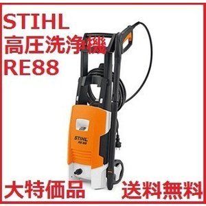 STIHL RE88 高圧洗浄機 takahashihonsha