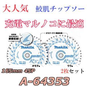 【お買い得セール】マキタ 165mm 鮫肌プレミアムホワイトチップソー  A-64353  外径165mm/刃数45 【2枚セット】|takahashihonsha