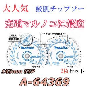 【お買い得セール】マキタ 165mm 鮫肌プレミアムホワイトチップソー  A-64369  外径165mm/刃数55 【2枚セット】|takahashihonsha