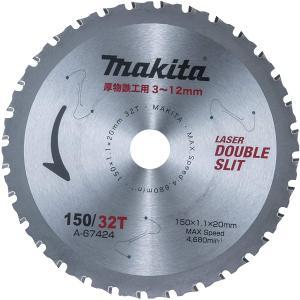 鉄板12mmまで対応可能 材料厚み3mm〜12mm  ◆A-67424 外径:150mm   刃数:...
