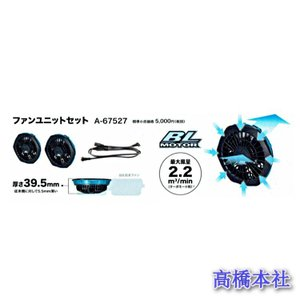 マキタ ファンユニットセット A-67527 ファンジャケット/ファンベスト用