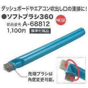 マキタ ソフトブラシ360 A-68812