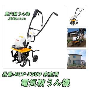 リョービ(RYOBI) 電気耕運機 ACV-1500 takahashihonsha