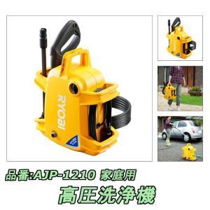 リョービ(RYOBI) 高圧洗浄機 AJP-1210 takahashihonsha