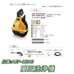 リョービ(RYOBI) 高圧洗浄機 AJP-1310 takahashihonsha