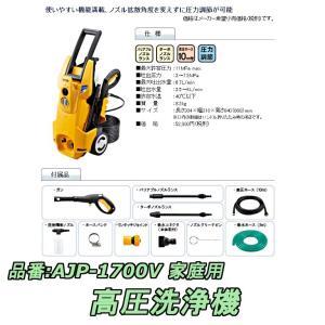 リョービ(RYOBI) 高圧洗浄機 AJP-1700V takahashihonsha