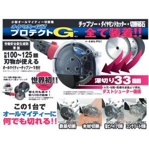 山真製鋸(YAMASHIN)小型オールマイティー切断機 AMG-PG1 オールマイティーGO!! プロテクトG|takahashihonsha
