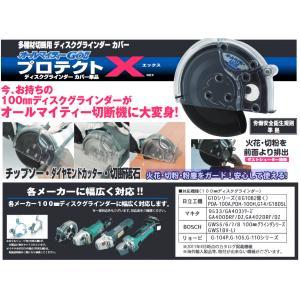 山真製鋸(YAMASHIN)多種材切断用 ディスクグラインダー カバー AMG-X オールマイティーGO!! プロテクトX|takahashihonsha