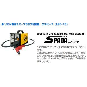エアープラズマ切断機 スズキッド (SUZUKID) APC-15E エスパーダ15E|takahashihonsha