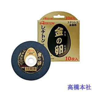 レヂトン 金の卵 【105×1.0×15 AZ60P】【1枚】 ステンレス・金属用 takahashihonsha