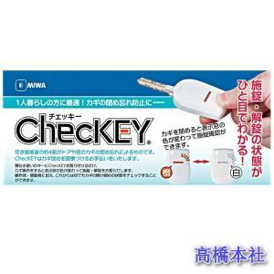 MIWA ChecKEY チェッキー 鍵の閉め忘れ防止に! 【美和ロック 鍵】
