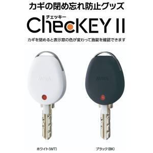 MIWA ChecKEYII チェッキー2 鍵の閉め忘れ防止に! 【美和ロック 鍵】