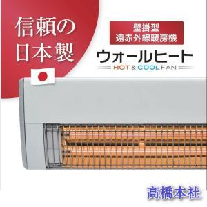 ポイント2倍!! コロナ ウォールヒート CHK-C126A 壁掛型遠赤外線暖房機 1215W 100V|takahashihonsha