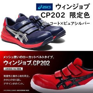 アシックス 安全靴/作業靴 ウィンジョブ CP202 限定色 JSAA A種先芯 耐滑ソール αGE...