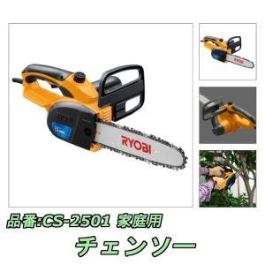 リョービ(RYOBI) チェンソー CS-2501 takahashihonsha