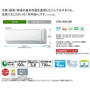 コロナ ルームエアコン CSH-B2218R(W) Bシリーズ 単相100V 6畳用|takahashihonsha