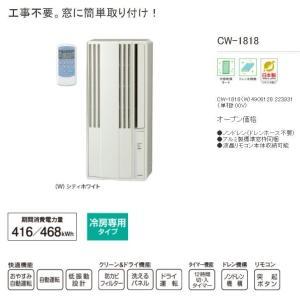 コロナ 冷専エアコン CW-1818-WS ウインドウエアコン 窓用 4.5〜7畳(7〜11m2)|takahashihonsha