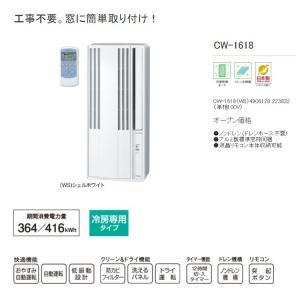 コロナ 冷専エアコン CW-1618-WS ウインドウエアコン 窓用 4〜6畳(6〜10m2)|takahashihonsha